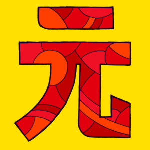 Renminbi-Schriftzeichen, gezeichnet als Vektorillustration, in rot-orangenen Farbtönen auf gelbem Hintergrund in Pop-Art-Stilistik